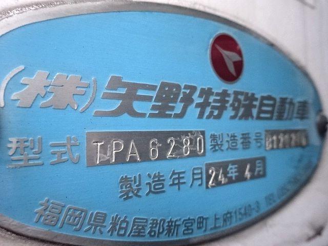 UD H24 クオン 3軸冷凍車 格納PG キーストン 画像22