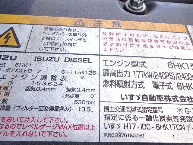 いすゞ H19 フォワード 増トン 冷凍車 格納PG ★ 画像27