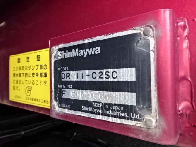 三菱 スーパーグレート ハイルーフ ダンプ 車検付 画像18