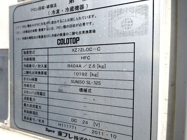 三菱 H23 ファイター 低温冷凍車 キーストン 画像18